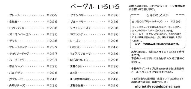menu_2014.06