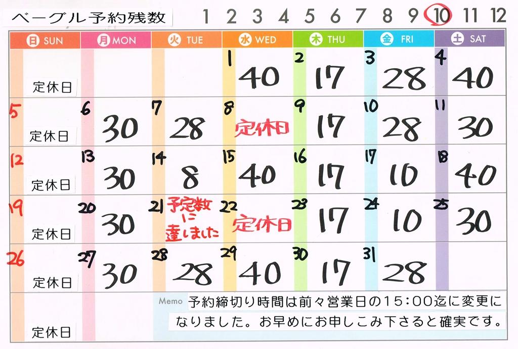 2014.10 ご予約状況