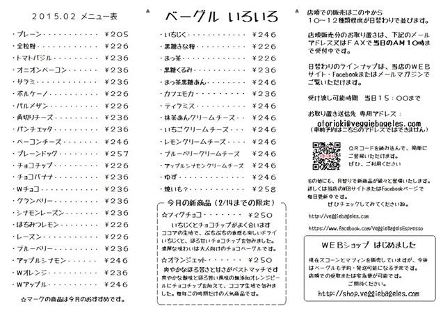 menu2015.02